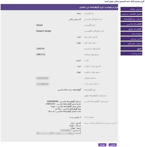 راهنمای دریافت گواهینامه بین المللی - اجاره ماشین بدون راننده