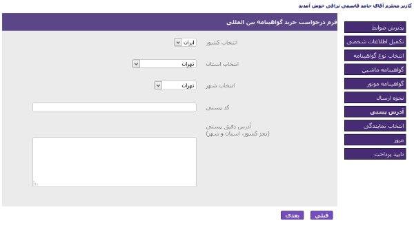 govahinameh 10 راهنمای دریافت گواهینامه بین المللی   اجاره ماشین
