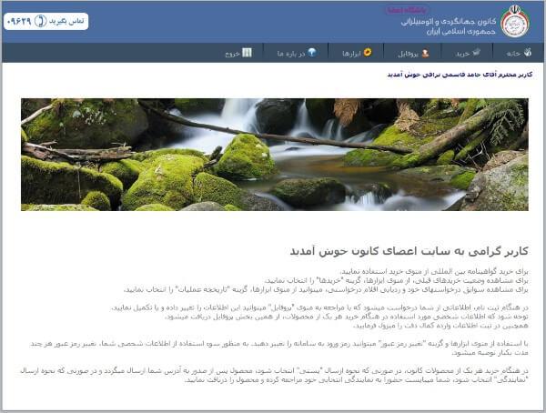 govahinameh 2 راهنمای دریافت گواهینامه بین المللی   اجاره ماشین