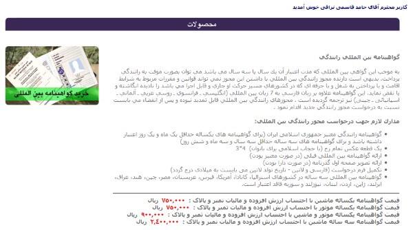 govahinameh 3 راهنمای دریافت گواهینامه بین المللی   اجاره ماشین