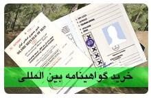 govahinameh 4 راهنمای دریافت گواهینامه بین المللی   اجاره ماشین