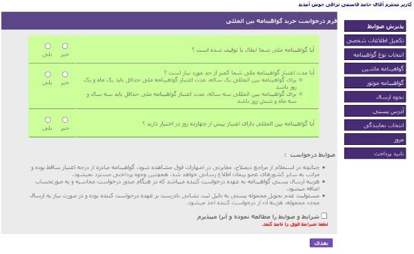 govahinameh 5 راهنمای دریافت گواهینامه بین المللی   اجاره ماشین