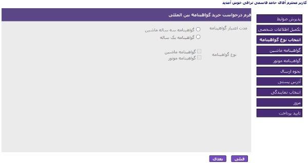 govahinameh 7 راهنمای دریافت گواهینامه بین المللی   اجاره ماشین