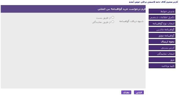 govahinameh 9 راهنمای دریافت گواهینامه بین المللی   اجاره ماشین