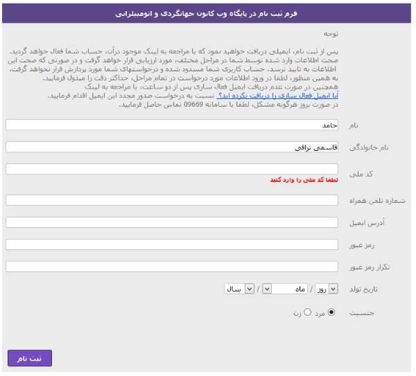 govahinameh راهنمای دریافت گواهینامه بین المللی   اجاره ماشین