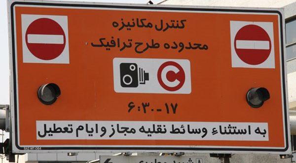آمایش تابلوهای ترافیک قلب تهران - اجاره خودرو طباطبایی