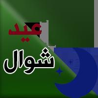 تسلیت به کرمانشاه