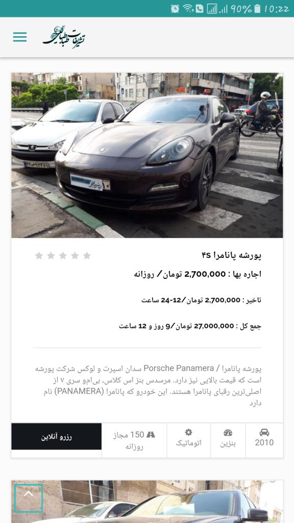 رزرو آنلاین اجاره خودرو
